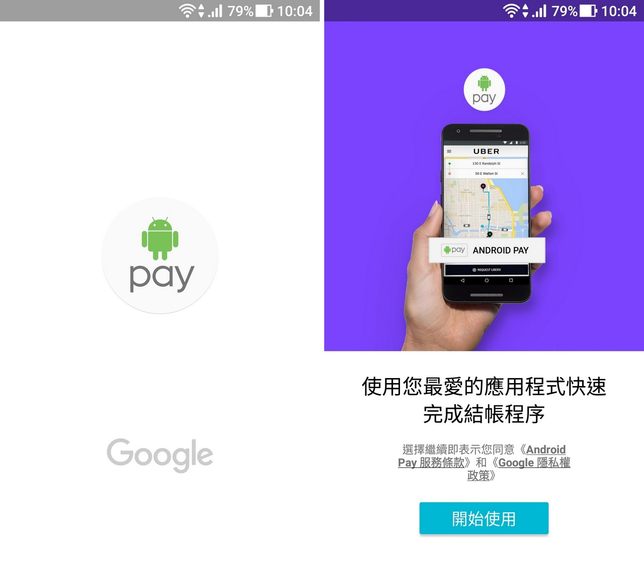 Android Pay 正式登場 快速更安全的支付方式