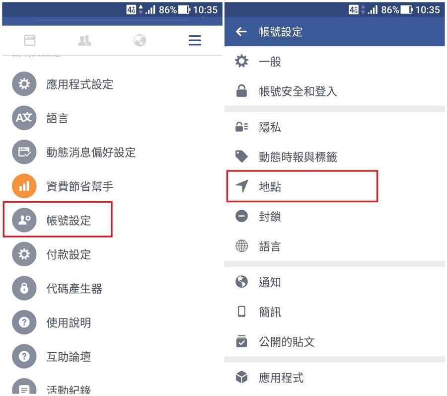 臉書facebook app推出新服務 尋找WIFI