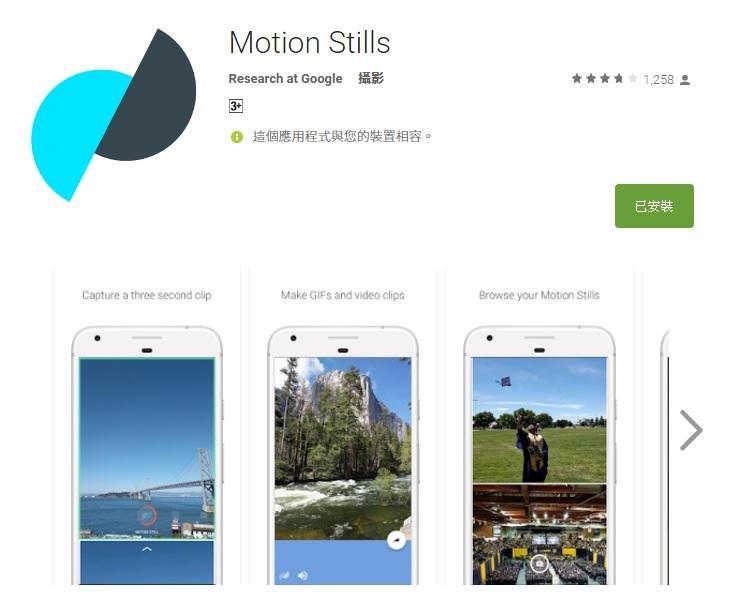 手機GIF製作 Motion Stills