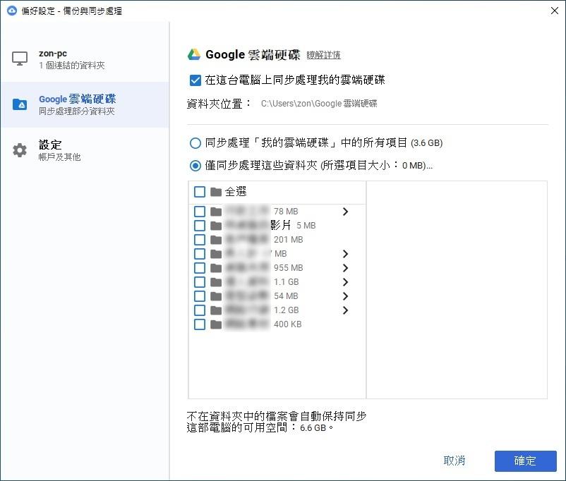 Google Backup And Sync下載 幫你完成雲端備份檔案、相片、影片
