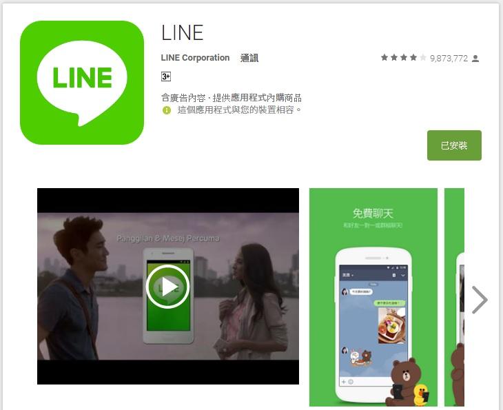 Line 直播功能推出 並新增活動建立