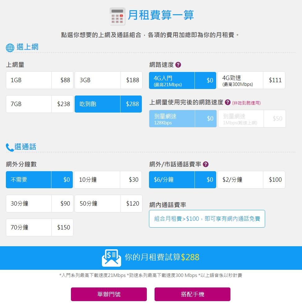 台灣之星自由配 搭機方案再進化