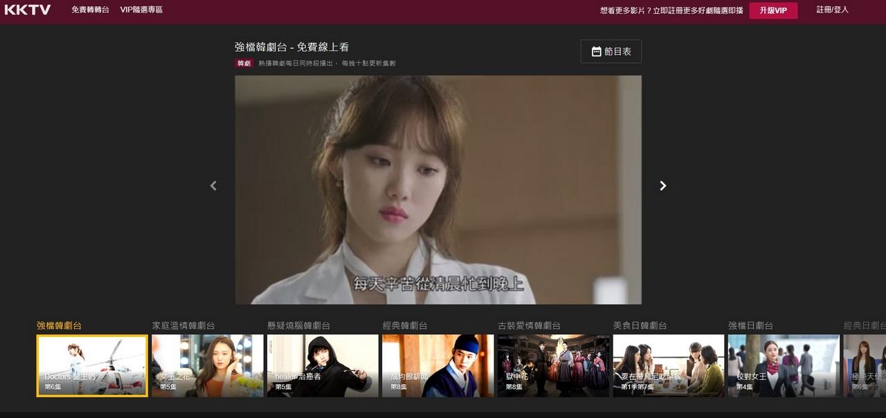 免費轉轉台 KKTV推出追劇影音平台