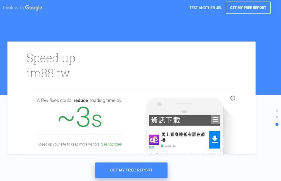 免費手機版網站檢測工具 Think With Google