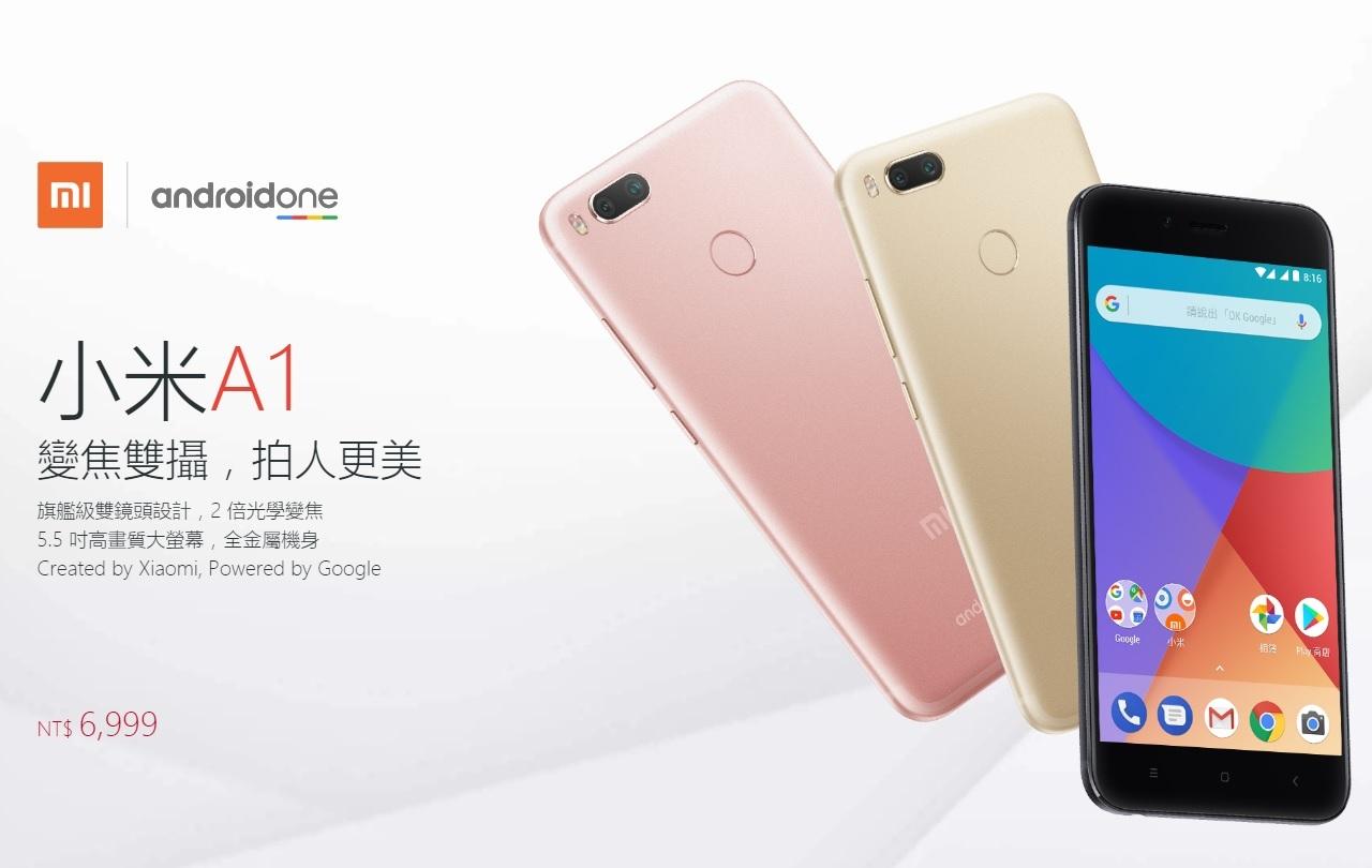 小米A1 5.5吋雙鏡頭 Android One 機型