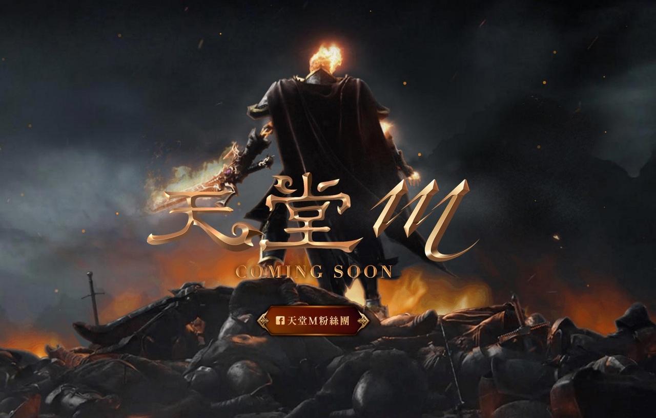 天堂M台灣版本官網上線 喚起天堂魂了嗎