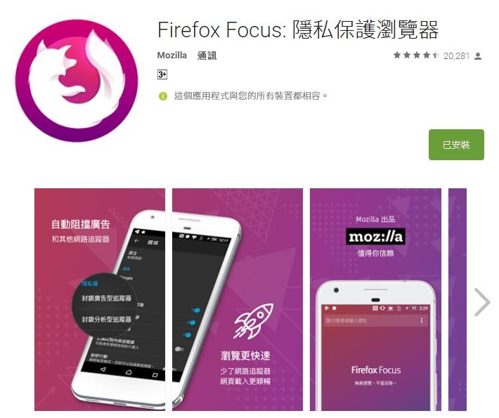 Firefox Focus 火狐手機瀏覽器 強化隱私功能