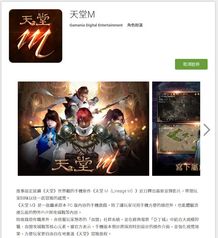 台灣天堂M 預先註冊 Google Play 下載頁面上線
