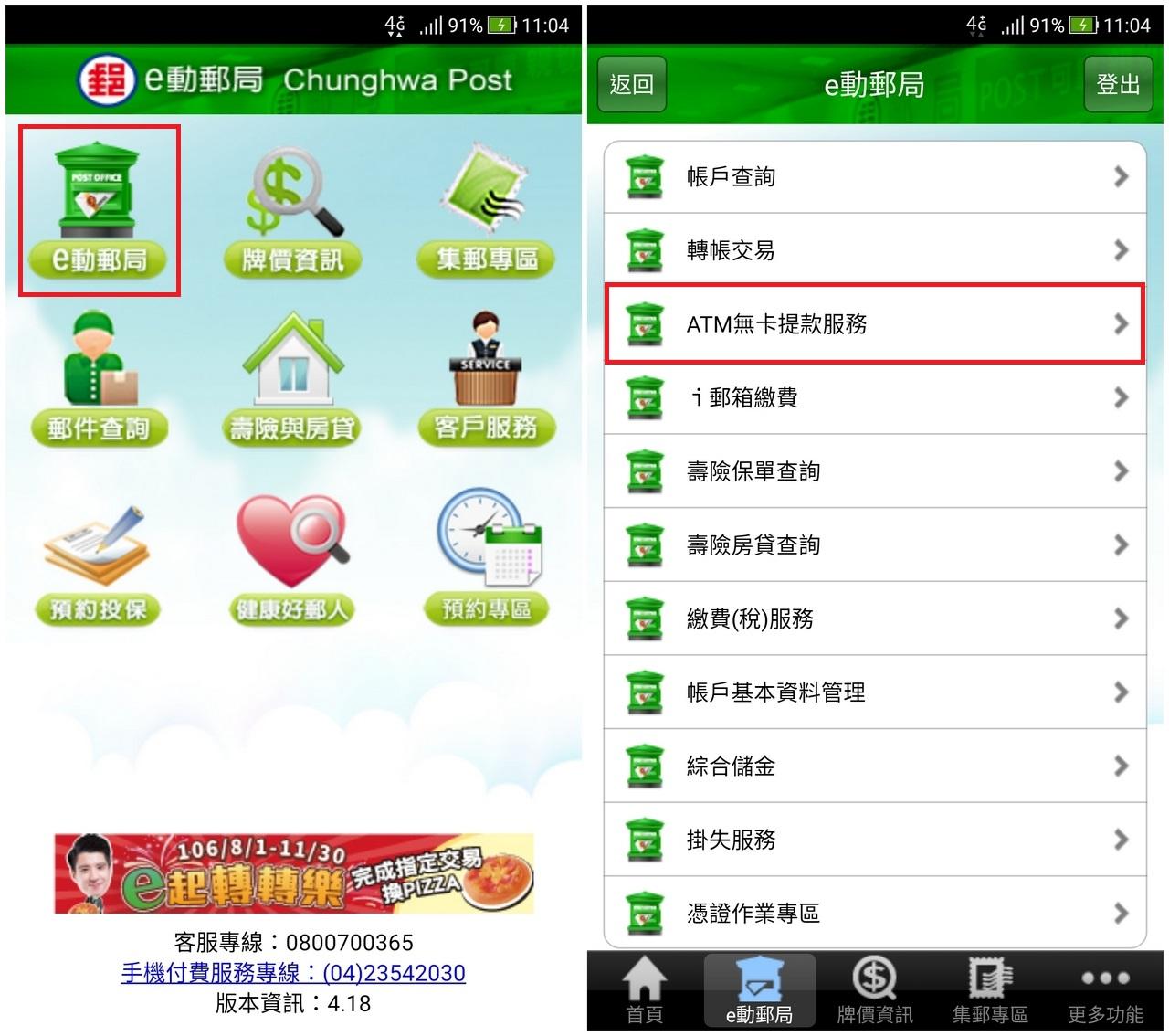 中華郵政推出 ATM無卡跨行提領