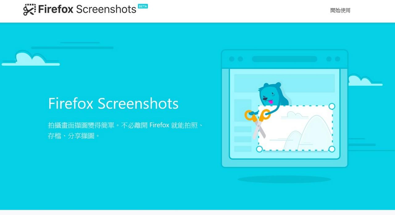 免費螢幕畫面截圖工具 Firefox Screenshots