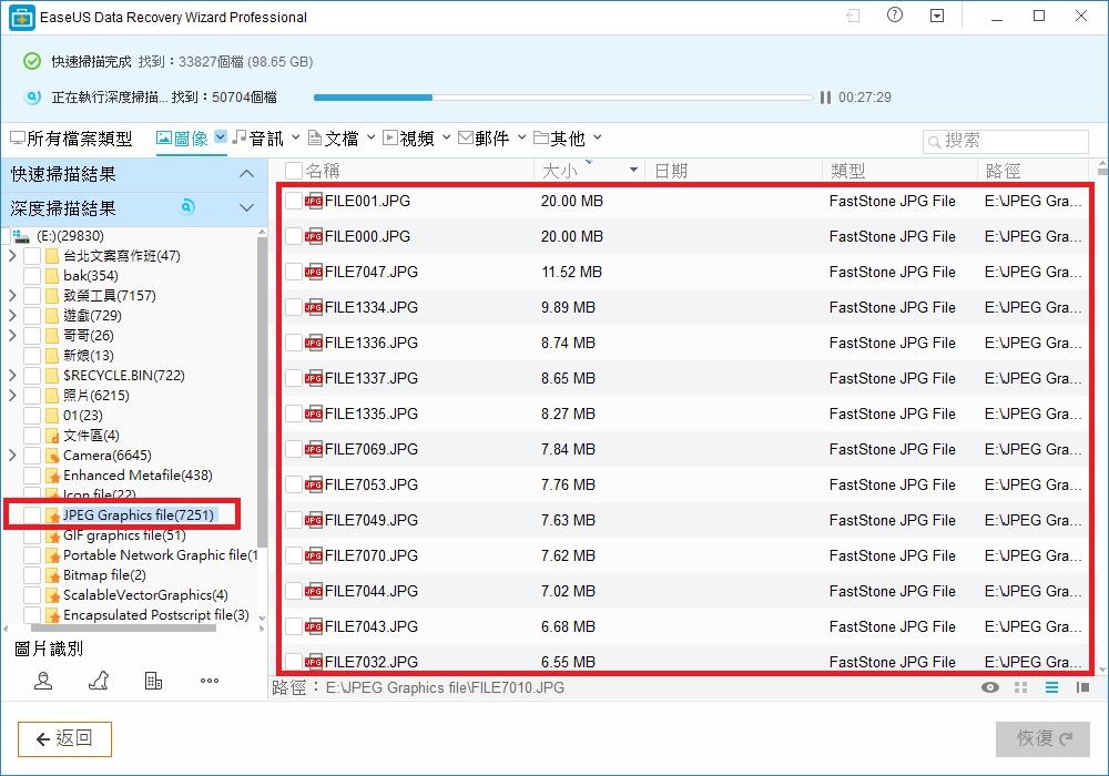 檔案救援還原 解救誤刪的資料 EaseUS Data Recovery 專業版