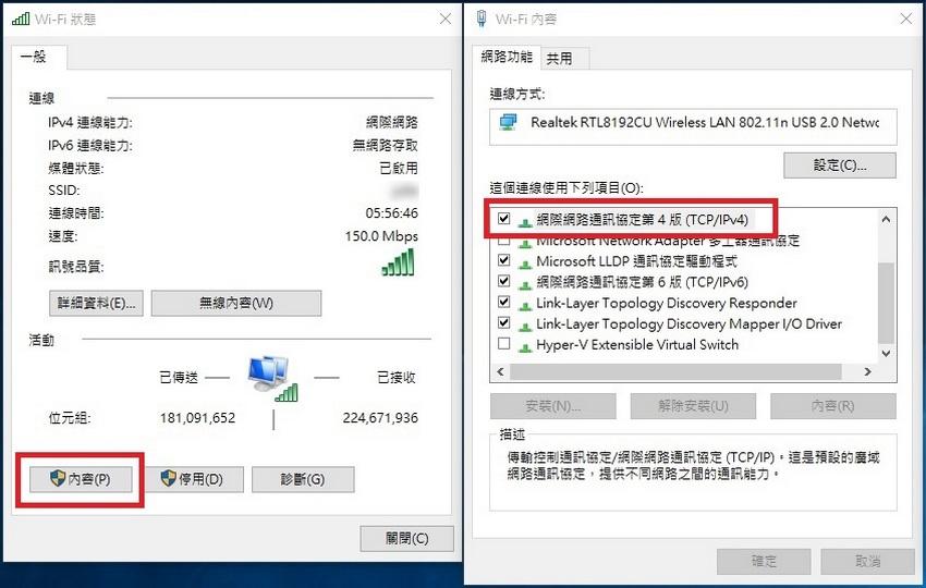 IBM推出 免費DNS伺服器 幫你擋住惡意釣魚網站