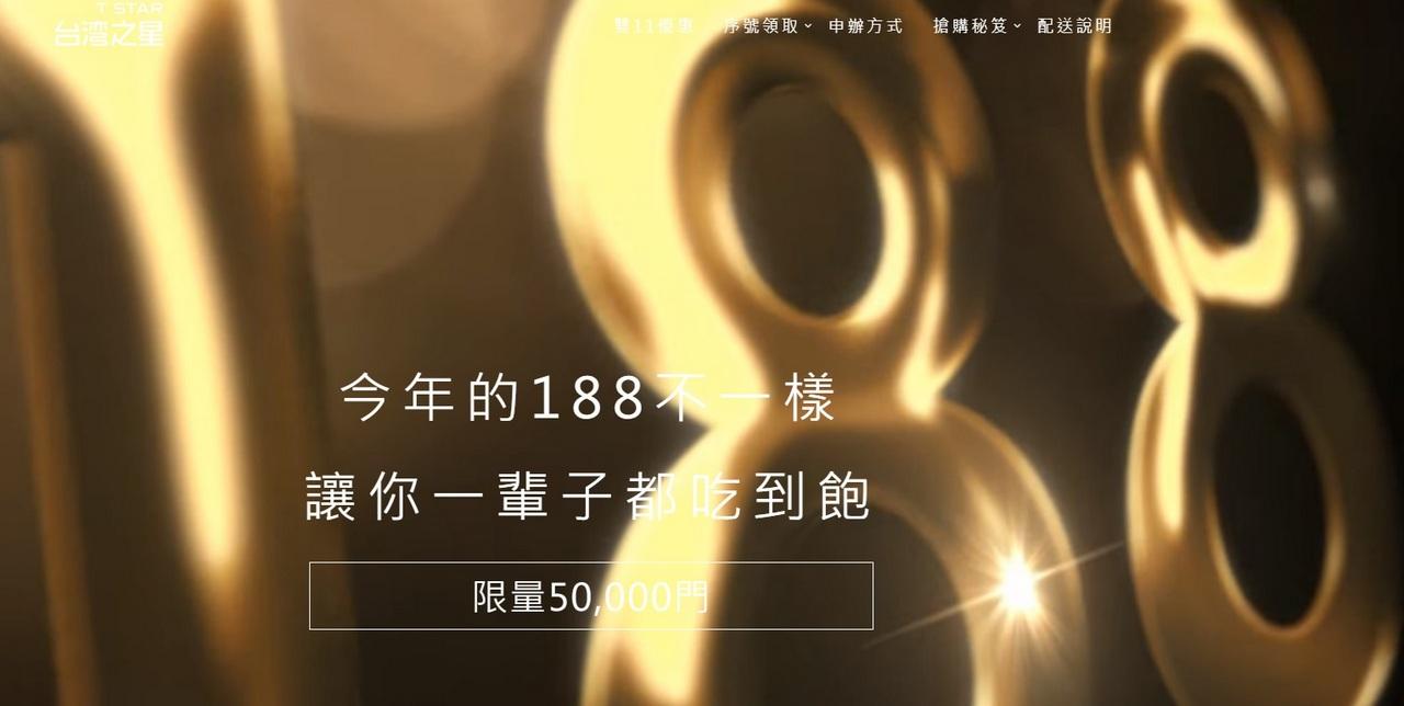 台灣之星雙11活動 188元終身上網吃到飽