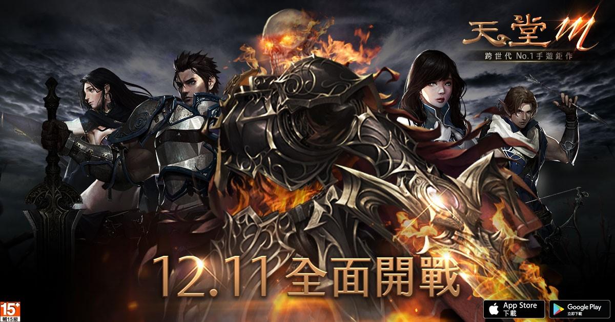 天堂M台灣版 2017/12/11正式開服了