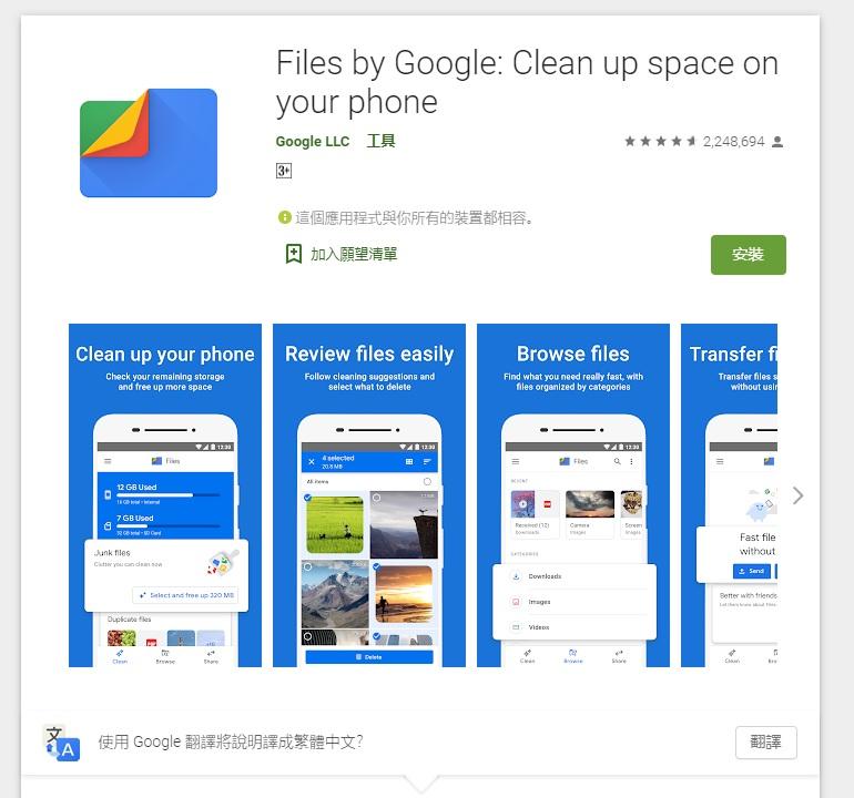 手機空間不足嗎? 安桌手機清理無用檔案 Files Go by Google 幫你