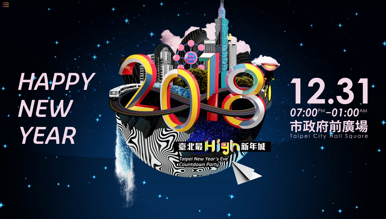 台北跨年活動2018 跨年晚會煙火秀