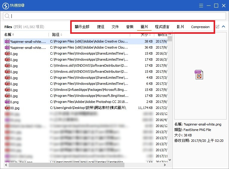 如何找檔案 免費電腦檔案快速搜尋軟體 Glary Quick Search