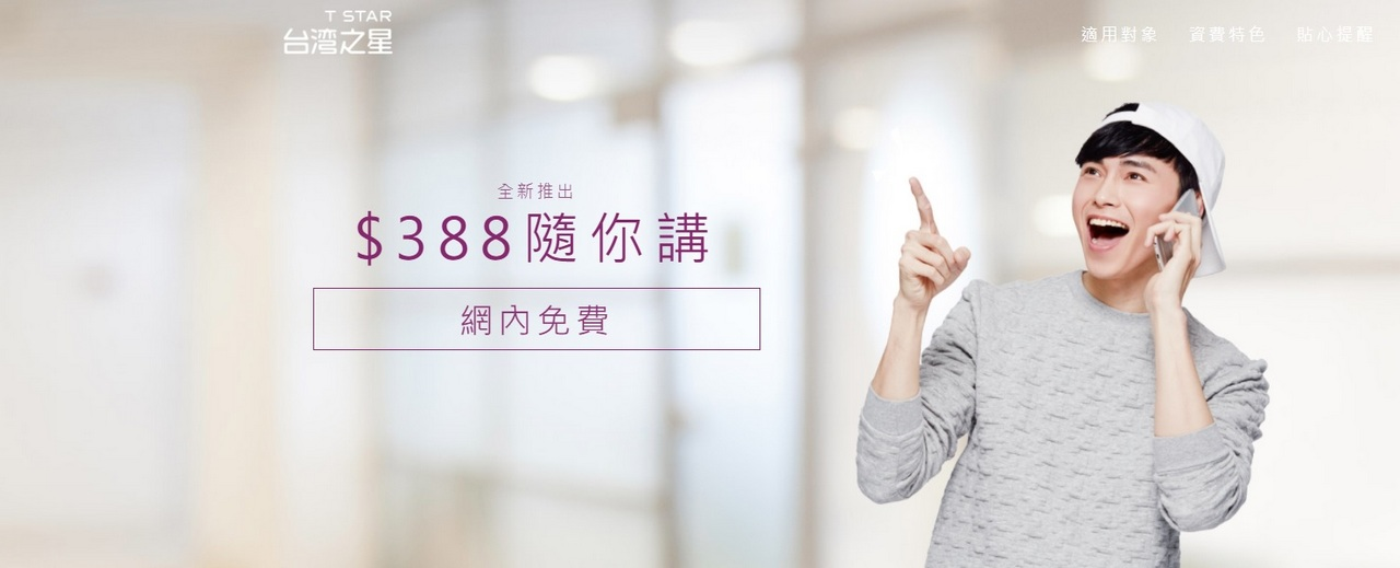 388隨你講 台灣之星 市話網外300分鐘