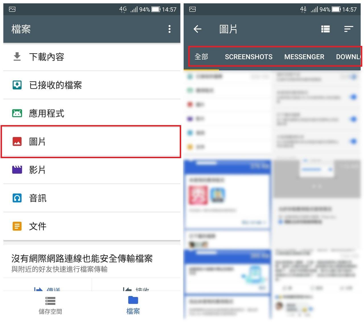手機空間不足嗎? Files Go by Google 幫你