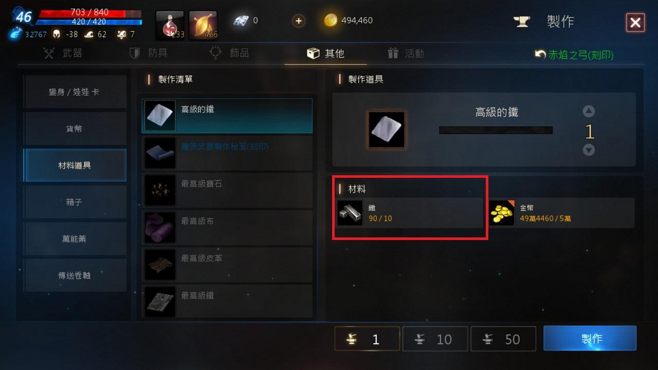 天堂M 道具製作 武器防具如何製作