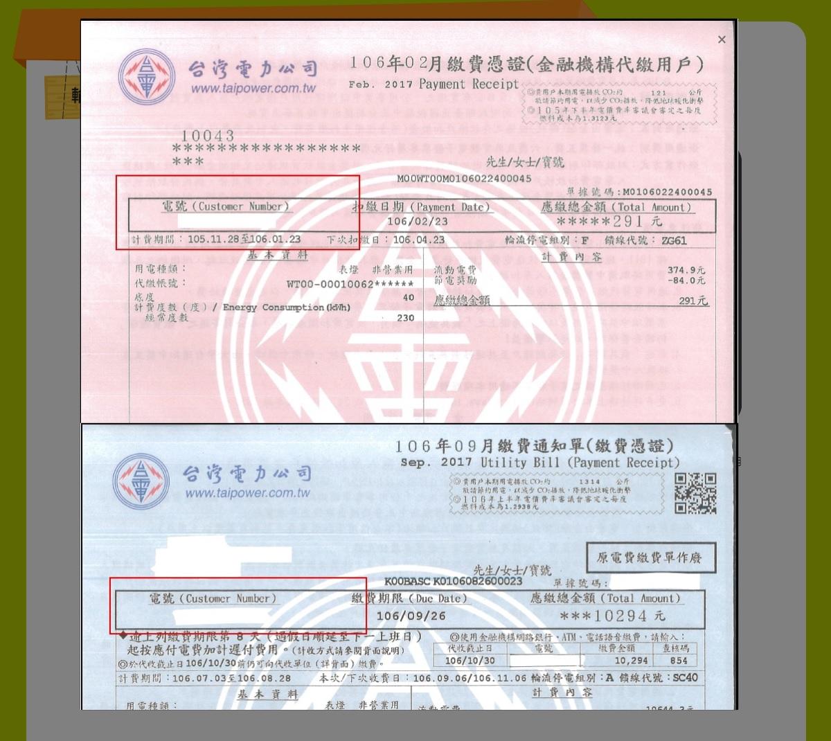 107年台電節電獎勵登錄申請