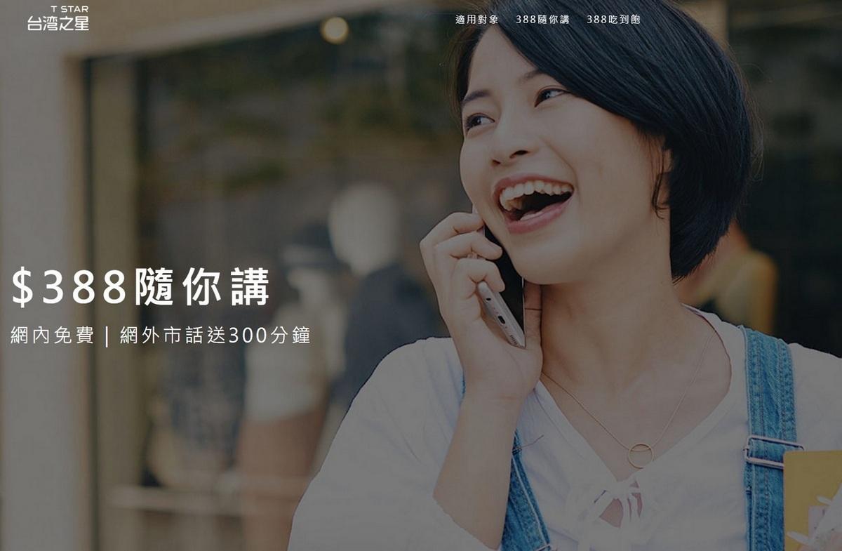 台灣之星2018新方案 388隨你講