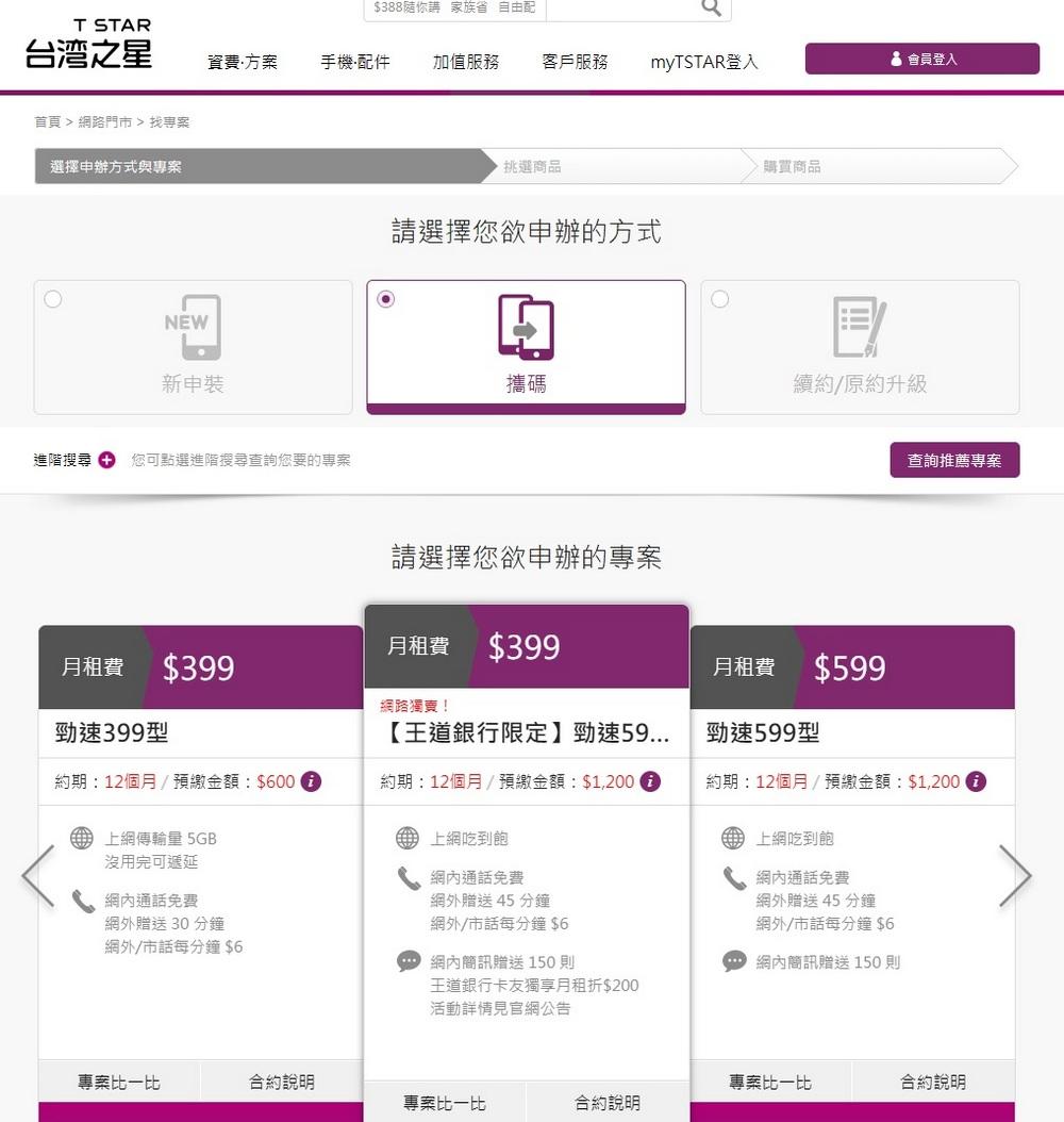 台灣之星/王道銀行 聯名推出399元不限速網路吃到飽