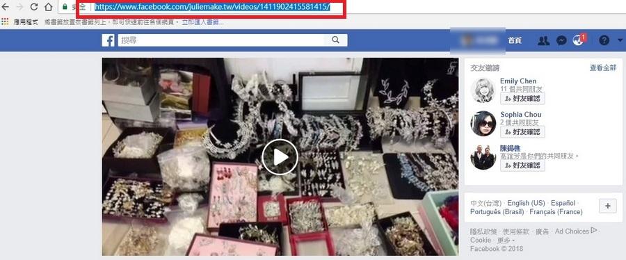 如何下載FB的影片免安裝任何軟體