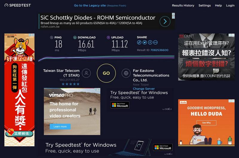 手機測網路速度網站Speedtest.net 網頁版電腦可用