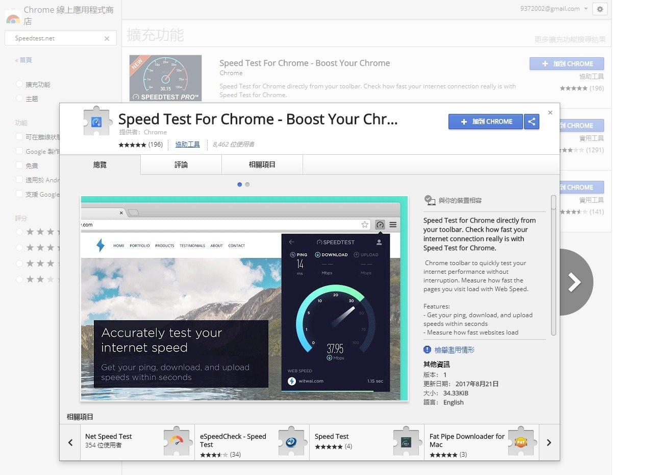 手機測試網速網站 Speedtest.net 網頁版 電腦也可用
