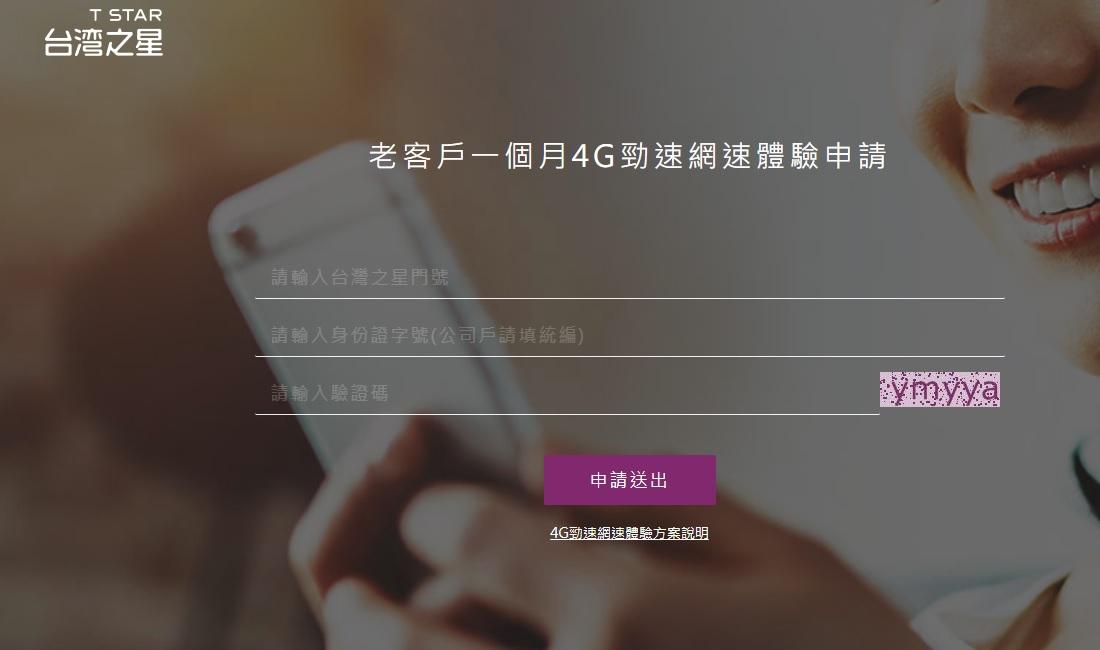 台灣之星 老客戶競速升級免費體驗一個月