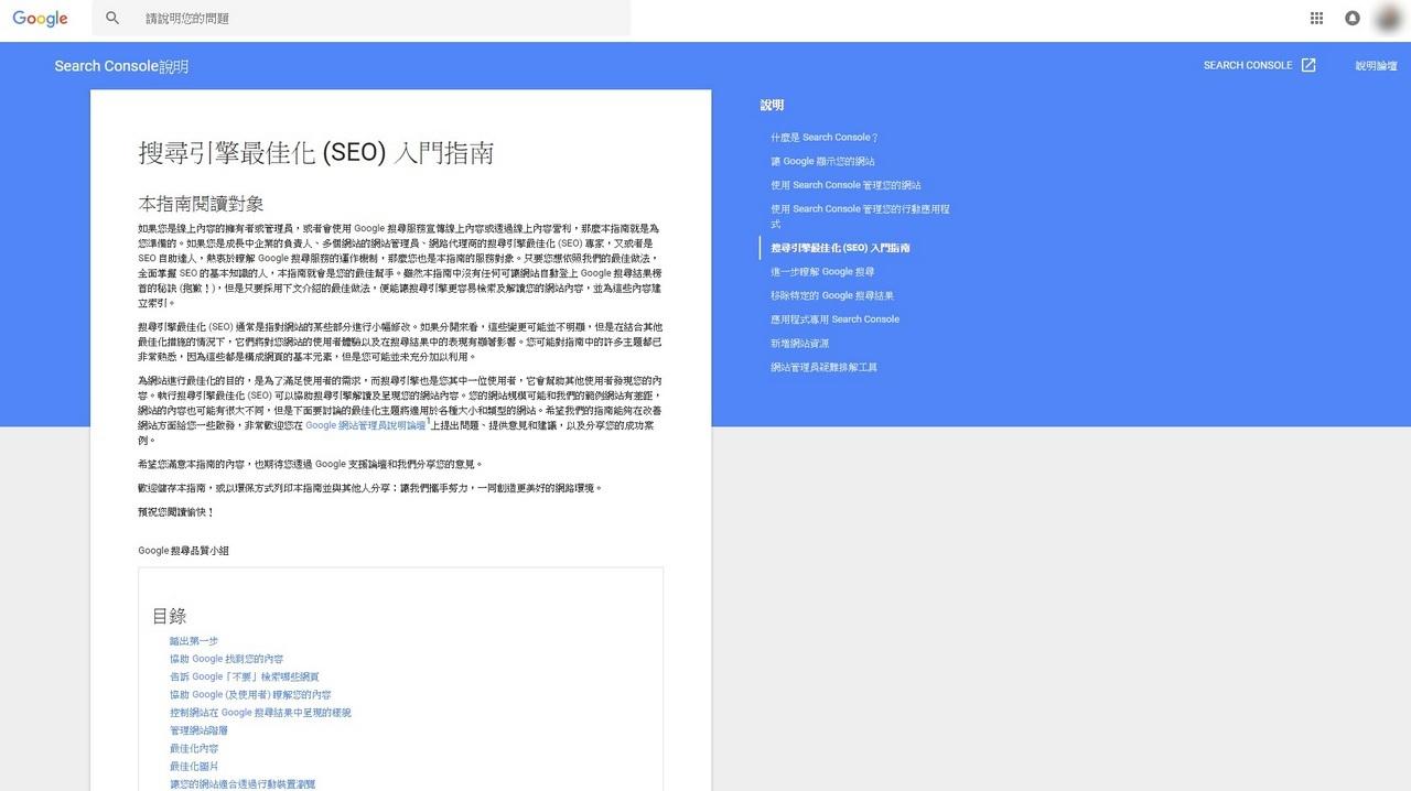 Google釋出 搜尋引擎最佳化 (SEO) 入門指南 的說明網頁
