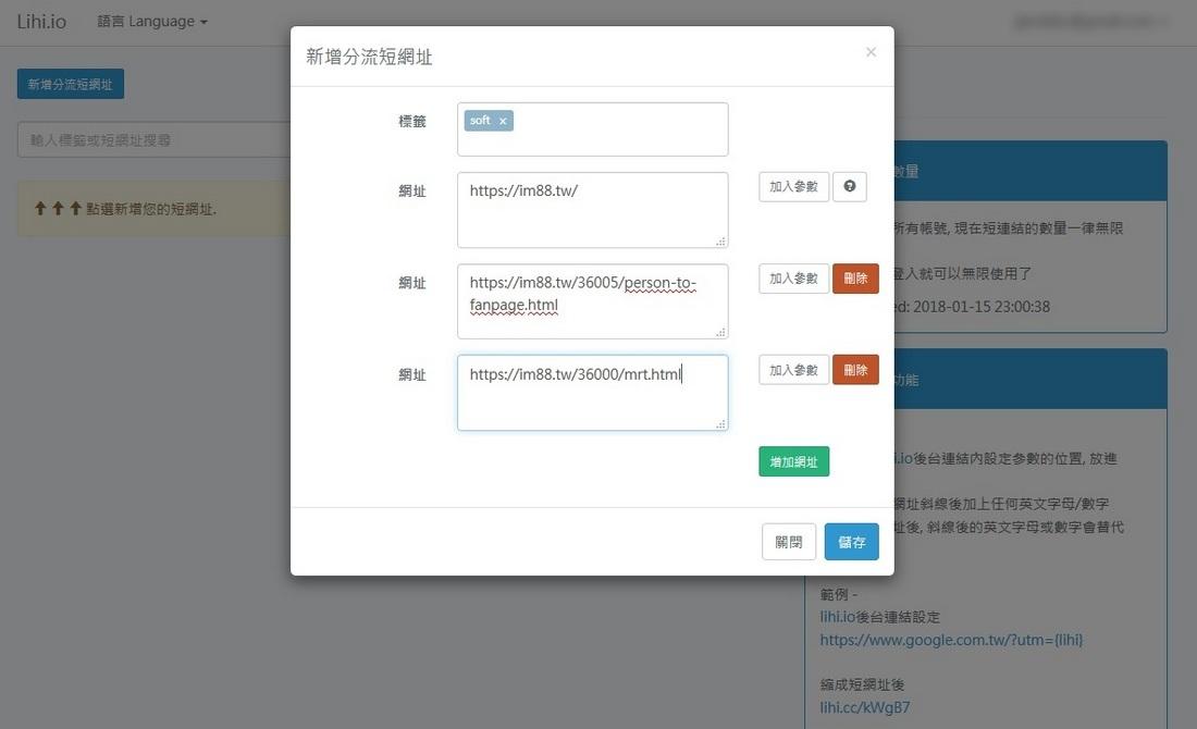 免費縮網址 支援AB測試分流