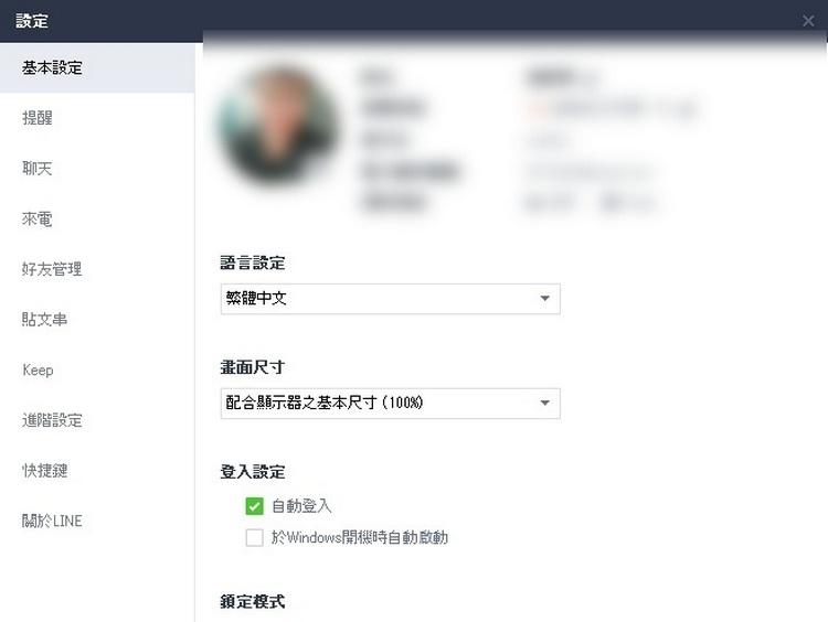 Line 免安裝電腦版下載 免安裝任何程式就能登錄LINE