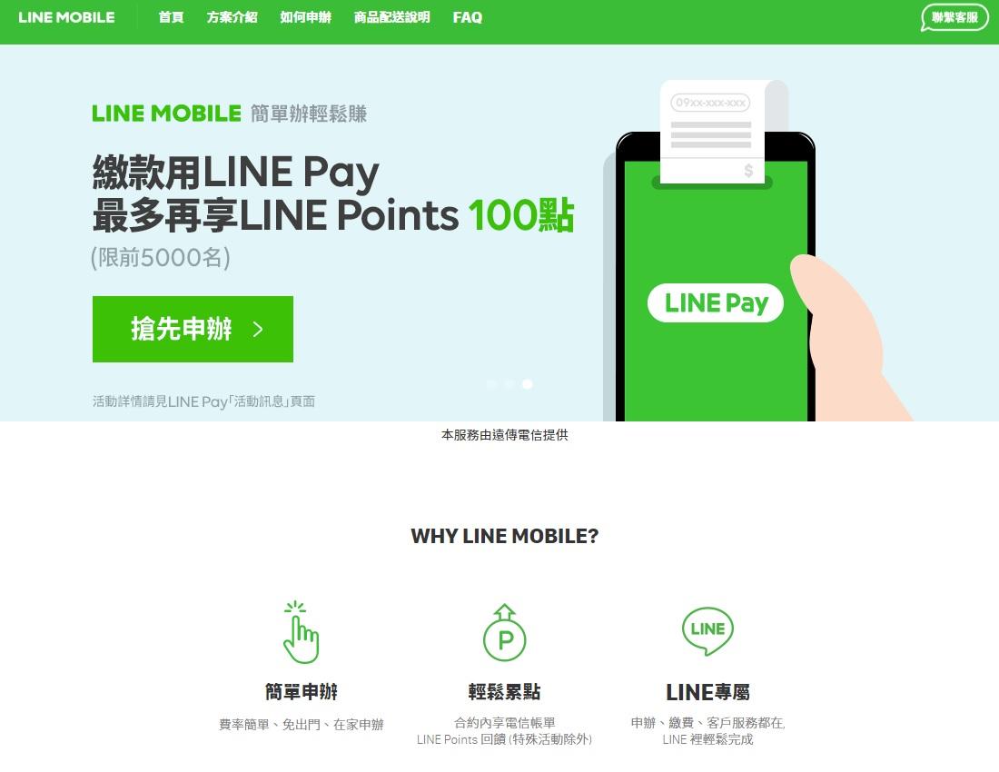 LINE MOBILE 正式登台 299/399/499 網路吃到飽服務