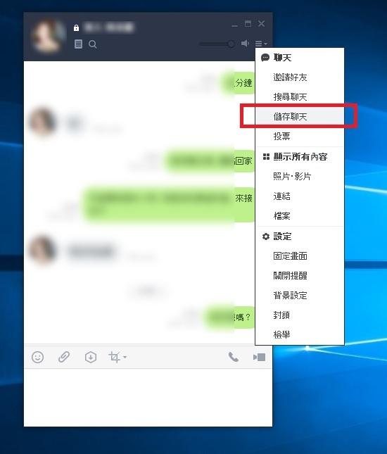 Line電腦版備份 一鍵備份圖片和聊天紀錄