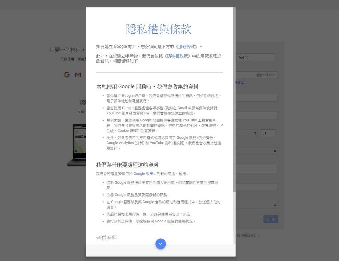 Gmail信箱申請 開啟第二組Google帳號 方便遊戲使用