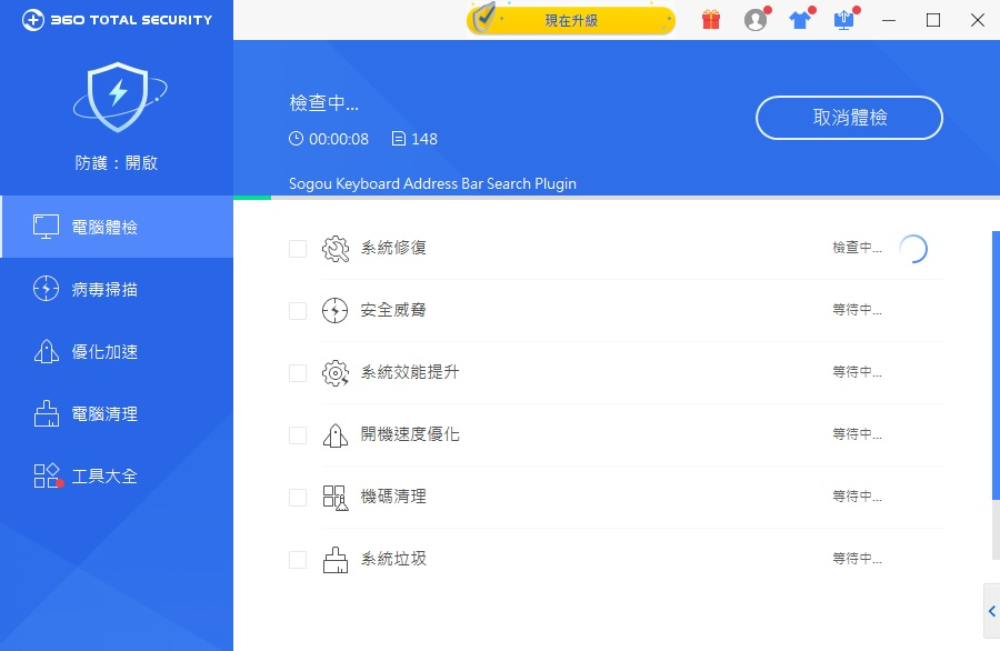360安全衛士 繁體中文版下載 免費掃毒軟體