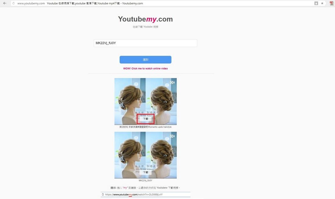 Youtube影片備份下載 網頁版工具推薦 Youtubemy