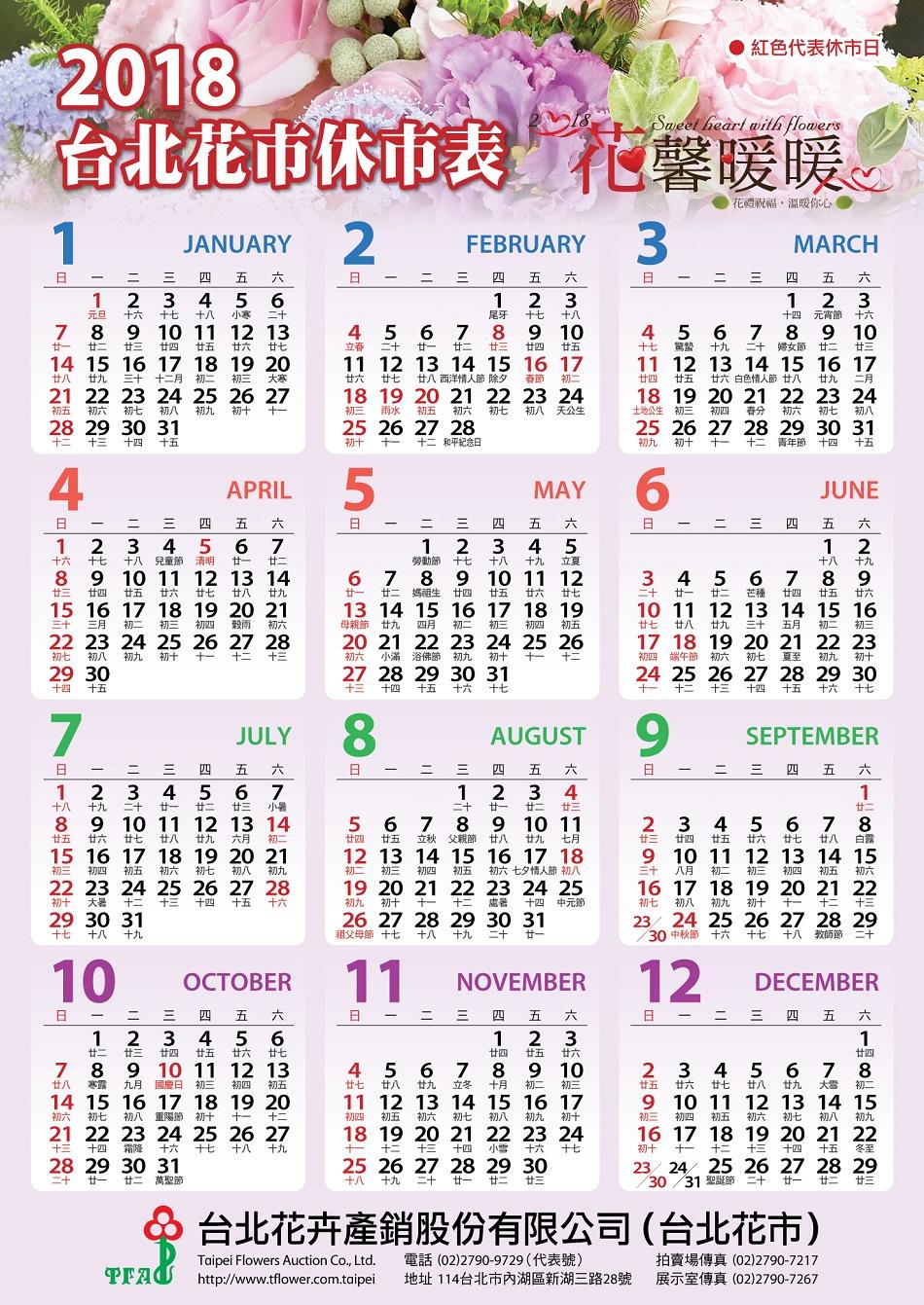 台北內湖花市 營業及休市的時間表 2018 買花必備的資料表