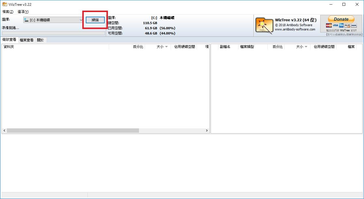 硬碟檔案分析 Wintree 幫你分析出硬碟檔案使用情況
