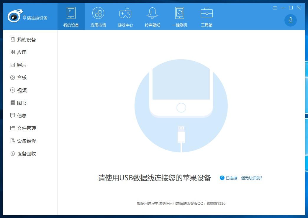 itools 2019繁體中文For Win 管理蘋果行動系統的好工具