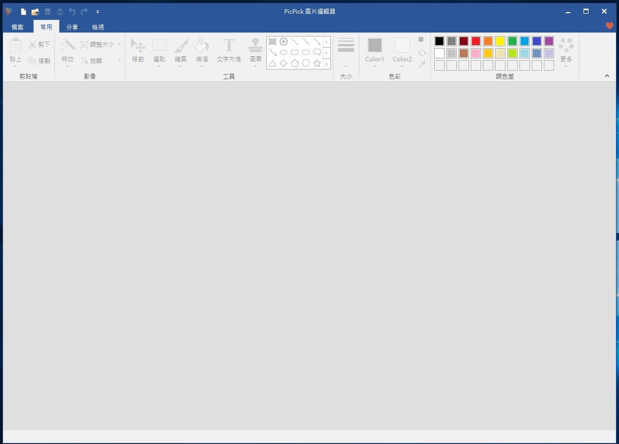 PicPick 免費螢幕擷取 取色器工具 快速鍵就能擷取電腦畫面