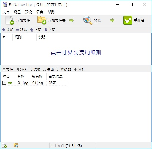 ReNamer批次更改檔名軟體 幫你快速重新檔案命名