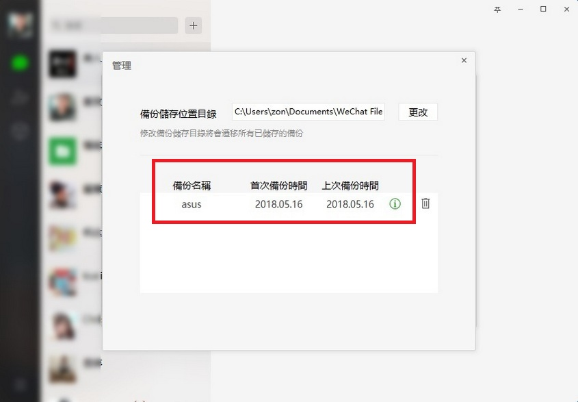 Wechat 換手機 聊天紀錄 透過電腦進行備份還原
