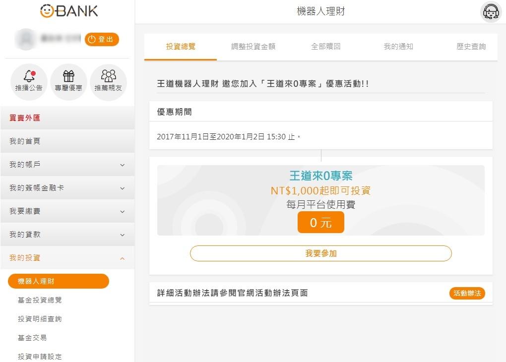 理財機器人 王道銀行 O-Bank機器人理財體驗