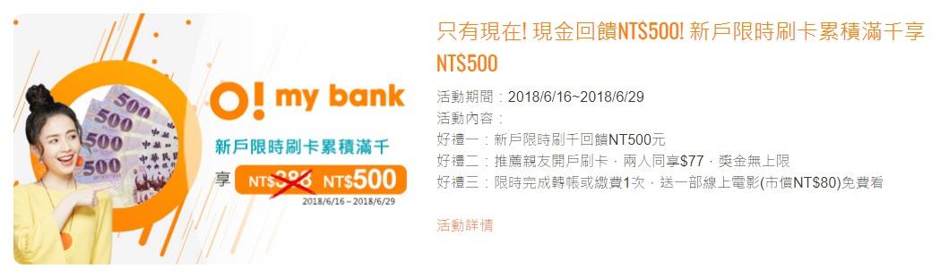王道銀行 O-BANK 開戶心得 刷卡優惠 活動介紹