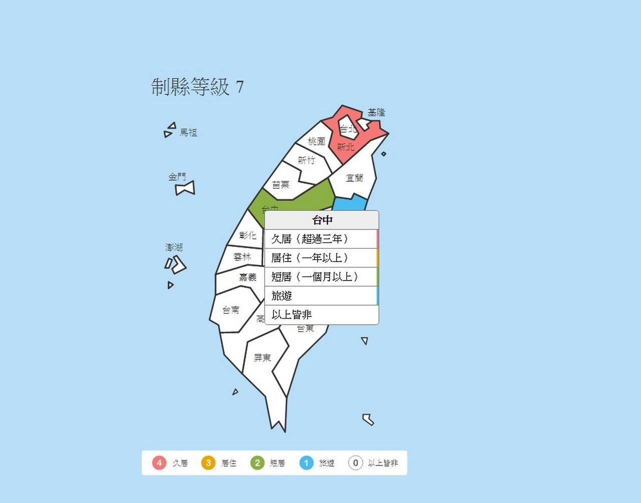 制縣等級台灣版 日本版 香港版 怎麼玩 標出你旅遊過的區域