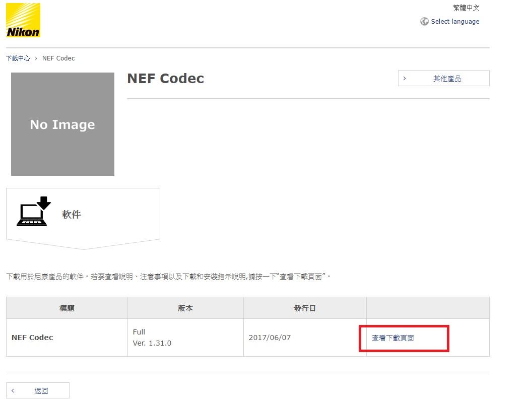 尼康RAW檔圖片解碼器 Nikon NEF Codec 讀取Nikon的RAW檔