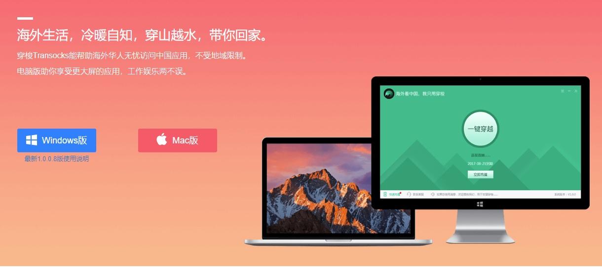 穿梭 Transocks 海外看中國 VPN 解除愛奇藝 優酷 騰訊視頻 bilibili限制